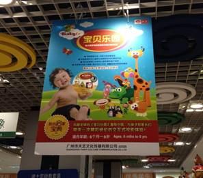 BabyTVChina
