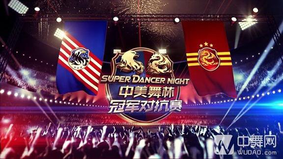 1_superdancernight