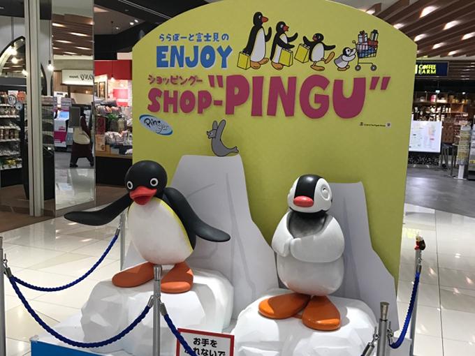 Pingu-Mall