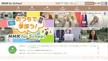NHKForSchools